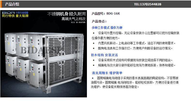 车间机床油烟净化器 (1)