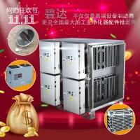 工业油烟净化器 等离子净化器 纺织印染废气解决方案BDG-16K-I