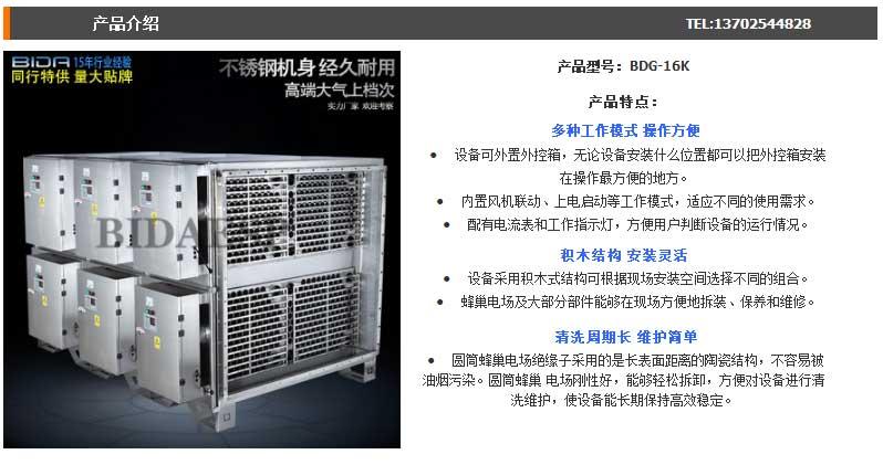 油烟净化器_工业油烟净化器-等离子净化器-纺织印染废气解决方案BDG-16K-I---阿里巴巴_01
