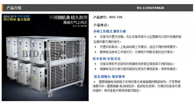 油烟净化器_厂家供应-工业油烟净化器-8000风量塑料造粒废气处理---阿里巴巴_01