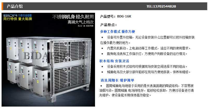油雾净化器_厂家供应-防滑垫设备-工业油雾-科蓝环保净化器---阿里巴巴_01