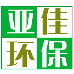 济南亚佳环保科技有限公司