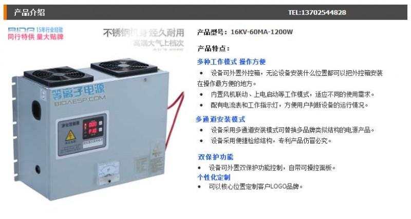 高压电源_等离子高压电源_等离子高压电源-等离子净化电场---阿里巴巴_01