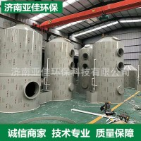 环保设备喷淋塔 价格优惠 品质优良 耐酸碱防晒废气处理