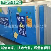 优质光氧催化 UV光氧催化废气处理设备 光催化氧化设备
