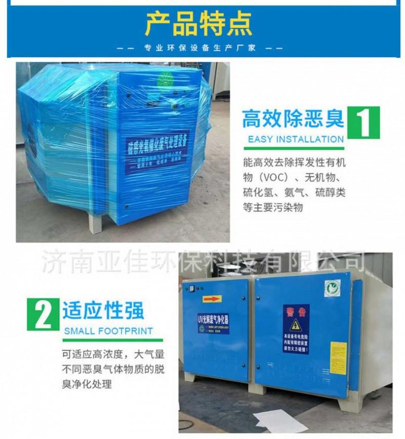 净化器_收米体育直播篮球设备设备-小-光氧废气净化器---阿里巴巴_05