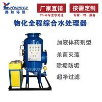 物化全程综合水处理器全程综合物化水处理器
