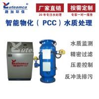 智能物化水质控制PCC反渗透设备 高效节能耐用水处理