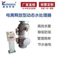 电离释放型动态离子群水处理器离子群水处理器 主管旁流管