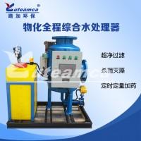 物化全程综合水处理器物化水处理器物化自动化水处理器加药装置