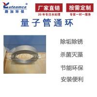 量子管通环 冷却循环水系统管道 除垢除锈杀菌处理设备