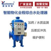 冷却循环水系统管道 除垢除锈杀菌处理设备