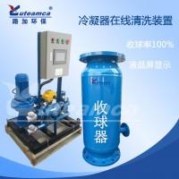 冷凝器胶球自动在线清洗装置冷凝器在线清洗装置