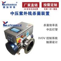 不锈钢无二次污染中压紫外线杀菌装置紫外线设备