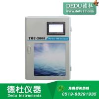 TOC-3000在线总有机碳分析仪