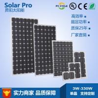 单晶 光伏板 250W 家用太阳能板 单晶