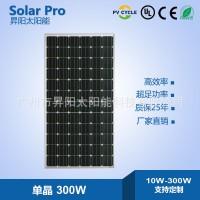 325w 单晶太阳能板 厂家直销 325W 太阳能电池板