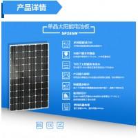 并网太阳能光伏发电板 太阳能电池板285W