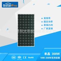 00W 单晶 太阳能板 高效光伏板 层压组件 太阳能电池板 厂家直销