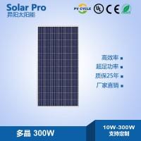 广州太阳能生产厂家 优质太阳能单晶多晶太阳能光伏组件