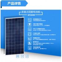300W 多晶硅太阳能板 300w 太阳能电池板 厂家直销