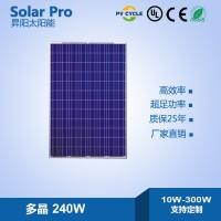 家庭光伏发电 太阳能电池板生产厂家 多晶240w家庭太阳能光伏发电