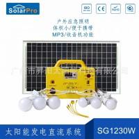 30W 家用太阳能发电系统 小型太阳能发电设备