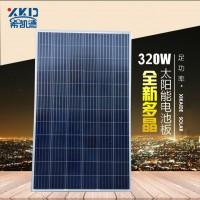 多晶硅36V320W高品质正A级足功率光伏太阳能电池板组件充24V电池