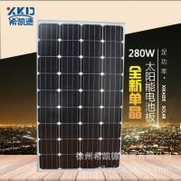 单晶硅280W高品质正A级足功率光伏太阳能电池板组件充12V24V电池