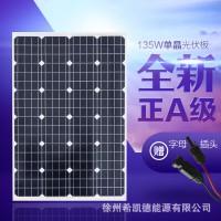 正品全新135W单晶太阳能电池板光伏发电板家用12V可直充电池