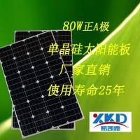 80W瓦太阳能电池板单晶硅太阳能板12V发电板光伏发电系统家用