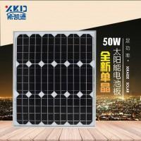 50W单晶硅太阳能电池板光伏组件可充12V蓄电池太阳能发电机充电