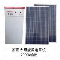 太阳能发电系统家用输出功率2000W可用冰箱洗衣机水泵电饭锅电脑