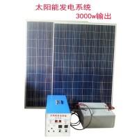 整套太阳能发电系统家用3000W光伏发电可用空调冰柜电磁炉水泵等