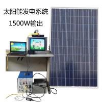 整套太阳能发电系统家用1500W太阳能电池板250W带电视冰箱洗衣机