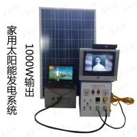 太阳能发电系统1000W输出150W太阳能电池板家用照明风扇电脑电视