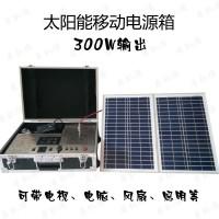300W太阳能发电机太阳能电源系统太阳能光伏发电拉杆式移动电源箱