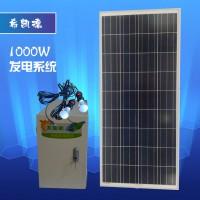 正品整套太阳能发电机系统果园农场养殖鱼塘用可带电视风扇照明等