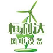 青岛恒利达风电设备有限公司