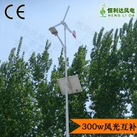 300w铝合金小型家用风力发电机300瓦家用风力发电机12V风光互补