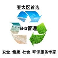EHS管理 亚太区首选 安全 健康 社会 环保服务专家