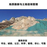 地质勘察与土地咨询管理、土地复垦、土地规划与设计