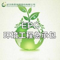 EPC环境工程总承包