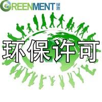 环保许可、VOC服务