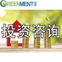 投资咨询、市场调查、技术评估