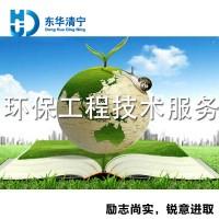 环保工程技术服务 环境损害司法鉴定技术服务