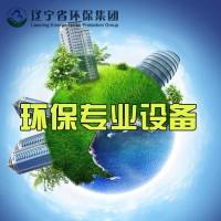 环保专业设备