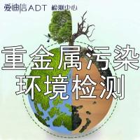 重金属污染环境检测
