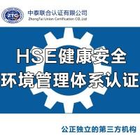 HSE健康安全环境管理体系认证