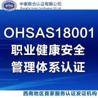 OHSAS18001职业健康安全管理体系认证